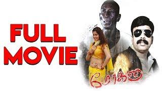Mohana Tamil Full Movie | Mottai Rajendran | Powerstar Seenivasan | Kalyani Nair