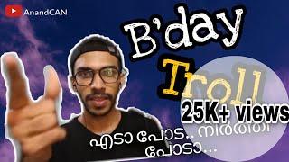 Malayalam Birthday Troll video | friends bday special | B'day Templates