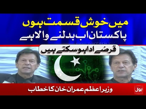 PM Imran Khan Speech in Murree today 23rd April 2021