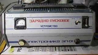 ремонт зарядного устройства Електроника ЗП-01