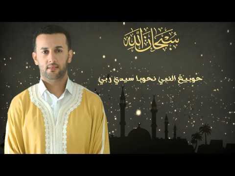 anachid hicham karim mp3