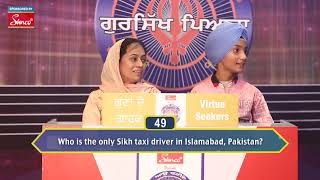 Aao Baniye Gursikh Pyara | | Season 16 l Episode 6 ! Quiz Show ! Game Show