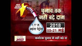 Nation View: People raising their voice against rising prices of petrol and diesel across India