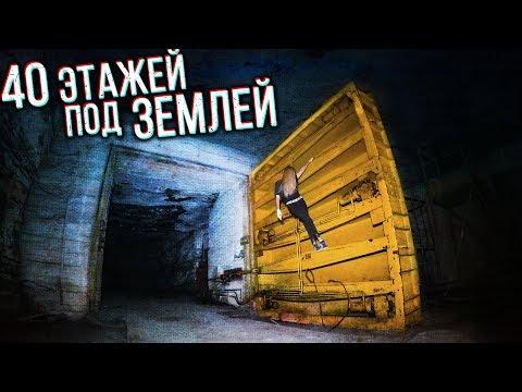Залезла в заброшенный ПОДЗЕМНЫЙ город | Тайны СССР - 130 метров ПОД ЗЕМЛЕЙ