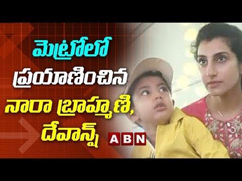 Nara Brahmani, Son Devansh Takes Hyderabad Metro Ride | ABN Telugu