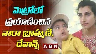 Nara Brahmani, Son Devansh Takes Hyderabad Metro Ride   ABN Telugu