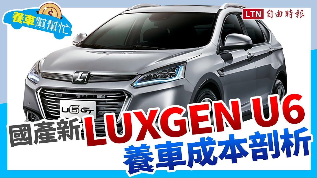 養車幫幫忙-國產新Luxgen U6好養好顧嗎? feat.撞到Benz一般後視鏡維修要多少?