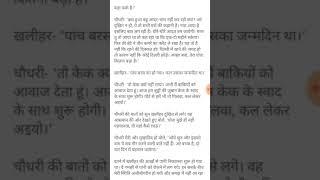 Meri payari maa. Hindi audio story,