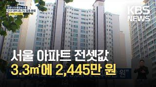 """""""서울 아파트 전셋값 3.3㎡에 2,445만 원"""" / …"""