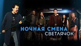 Ночная Смена - Светлячок (S02E01)