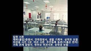 중국유학, 북경 65중학, 중학생, 고등학생 입학