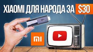 Вставил Xiaomi Mi TV Stick за $30 в СТАРЫЙ ТЕЛЕВИЗОР И ОФИГЕЛ! РАБОТАЕТ! cмотреть видео онлайн бесплатно в высоком качестве - HDVIDEO