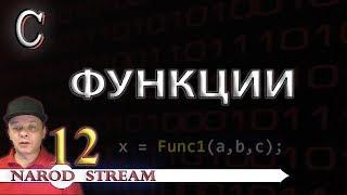 Программирование на C. Урок 12. Функции