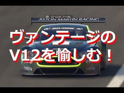 V12アストンマーティンヴァンテージの快音を愉しむ!Gran Turismo Sport Vantage V12 Sound グランツーリスモ®SPORT