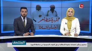 نشرة اخبار المنتصف | 04 - 05 - 2019 | تقديم هشام الزيادي و مروه السوادي | يمن شباب