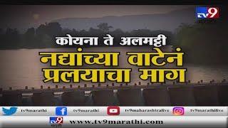 कर्नाटकचं अलमट्टी धरण खरोखर खलनायक? नद्यांच्या मार्गानं कोयना ते अलमट्टी धरणापर्यतचा प्रवास-TV9