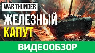 Обзор игры War Thunder