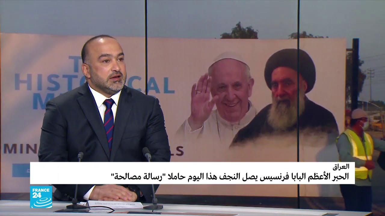 العراق: الحبر الأعظم البابا فرنسيس يصل النجف حاملا -رسالة مصالحة-  - نشر قبل 15 دقيقة