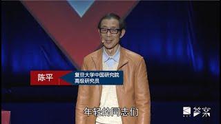 观视频答案年终秀02:陈平年终演讲完整版|中国金融开放的挑战和机遇