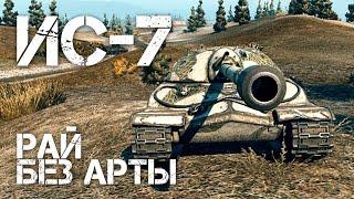ИС-7 Рай без арты World of Tanks