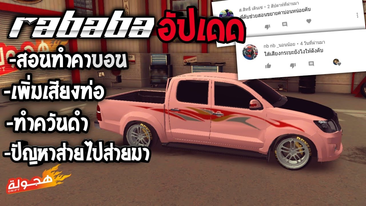 Download RABABA | สอนตามคอมเม้น -คาบอน -เสียงท่อ -ควัน -รถส่ายไปมา
