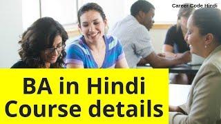 بكالوريوس في الهندية تفاصيل الدورة الوظيفي نطاق أكثر