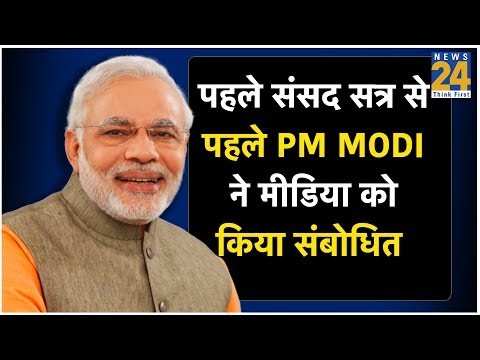 17वीं लोकसभा के पहले संसद सत्र से पहले PM Modi ने मीडिया को किया संबोधित