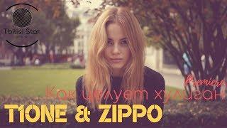 ZippO & T1One - Как целует хулиган (Премьера, Клип 2019)