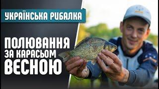 Фідерна рибалка - Рибалка на карася