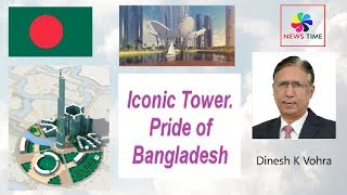 Bangladesh: Making of Iconic Tower, It Will be Pride of Country, News Time, Dinesh K Vohra