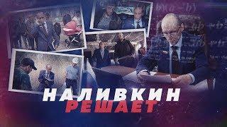 УССУРИЙСКИЙ ДЕПУТАТ НАЛИВКИН ПОМОГАЕТ ВСЕМ! // Алексей Казаков