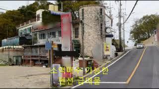 인천 강화도 바닷가 소액투자 가능 펜션 급매물.