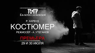 Костюмер. Хроника одной репетиции.(, 2017-07-25T18:38:31.000Z)