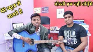 Funny Collaboration With Manoj Dey ,Ft ये दोस्ती हम नहीं तोड़ेंगे,Manoj Dey Interview