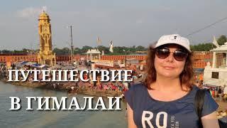 Индия,  города Северной Индии. Путешествие в Гималаи.