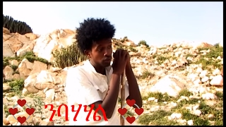 New eritrean comedy 2017 Nbhahal 💞( ንባሃሃል )💞