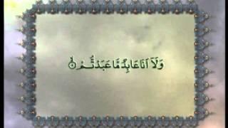 Surah Al-Kafirun (Chapter 109) with Urdu translation, Tilawat Holy Quran, Islam Ahmadiyya