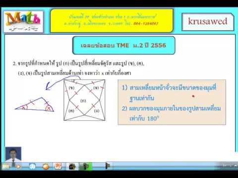 ข้อสอบ TME M2   2556 ข้อ 2
