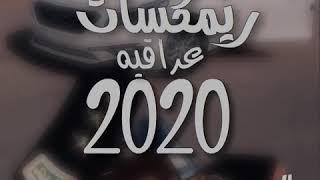 ريمكس2020 - كل يوم الك اشتاك - اغاني عراقيه -