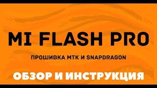 Mi Flash Pro - прошивка через Fastboot и Recovery (инструкция по использованию)
