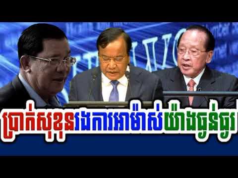 RFA Khmer Radio,Radio Free Asia - Morning News On 25 September 2017, Cambodia News,By Neary khmer