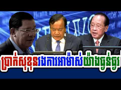 RFA Khmer Radio,Radio Free Asia – Morning News On 25 September 2017, Cambodia News,By Neary khmer