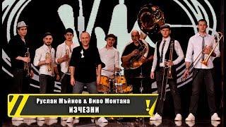 Руслан Мъйнов & Виво Монтана - Изчезни / Ruslan Mainov & Vivo Montana - Izchezni