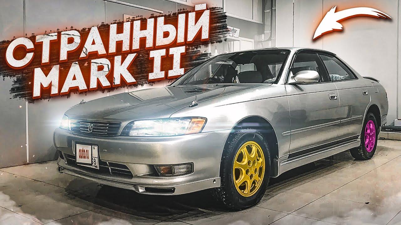 Download ОЧЕНЬ СТРАННАЯ TOYOTA MARK II (ВЕСЁЛЫЕ ОБЪЯВЛЕНИЯ - AUTO.RU)