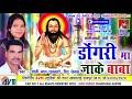 Cg panthi geet-Dongari ma jake baba-Motilal Gharitlahre-Ritu chelak-New Chhattisgarhi song video2017 Mp3