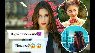 ПЕРЕПИСКА С МОИМ фейком| Сошла с ума..