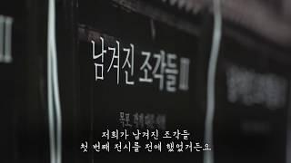 [영상기록]목포 남겨진 조각들2 전시회