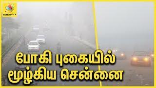 போகி புகையில் மூழ்கிய சென்னை   Chennai engulfed in Bhogi Smoke   Pongal