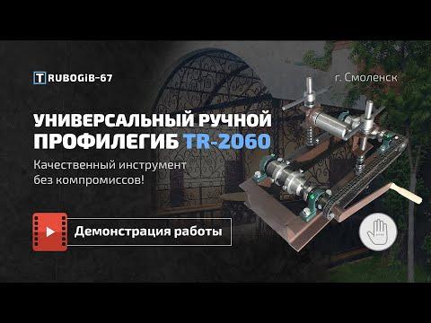 Универсальный профелегиб трубогиб TR-2060. Профелегиб от российского производителя