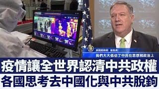 蓬佩奧:疫情讓全世界認清中共政權|新唐人亞太電視|20200524